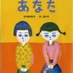 はじめての社会経験を迎える子供に読んであげたい絵本「あなた」