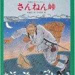 朝鮮の昔話。思いやりと優しい心を育てる絵本「さんねん峠」