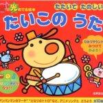 赤ちゃんや小さな子供が喜ぶたいこのおもちゃ絵本「たいこのうた」
