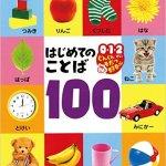 赤ちゃんの語彙を増やすために読んであげたい絵本「はじめてのことば100」