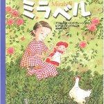 女の子におすすめの夢を与えてくれる可愛い絵本「ふしぎなお人形ミラベル」