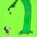 無償の愛を教えるために読んであげたい絵本「おおきな木」