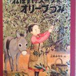 優しい心を育てる!心温まる可愛い絵本「ねぼすけスーザのオリーブつみ」