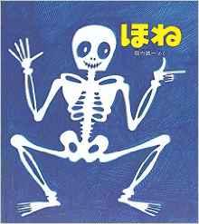 骨の役割について分かりやすく学べる絵本「ほね」