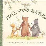 夜の読み聞かせにおすすめの絵本「パパとママのたからもの」
