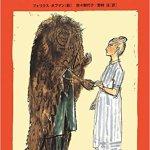 フェリクス・ホフマンの描くグリム童話「くまの皮をきた男」