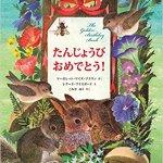 お誕生日の贈り物に最適!絵が美しくて可愛い絵本「たんじょうびおめでとう!」