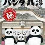 トップシークレット!衝撃的なパンダの秘密がここに「パンダ銭湯」