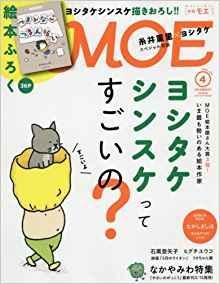 糸井重里、ヨシタケシンスケファン必見。今月の「MOE」がすごい!