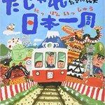 都道府県名を笑いながら覚えられる絵本「だじゃれ日本一周」
