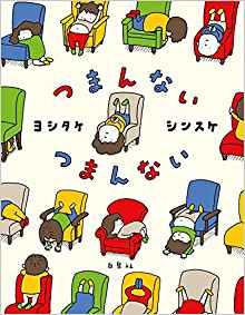 5月18日発売、ヨシタケ史上一番つまんない絵本「つまんないつまんない」