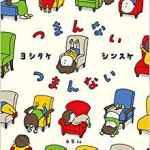 5月18日発売!ヨシタケ史上一番つまんない絵本「つまんないつまんない」