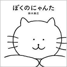 あらゆるものに変身する猫と、少年の日々を描いた絵本「ぼくのにゃんた」