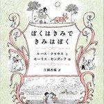 愛と友情について子供の言葉で綴る可愛い絵本「ぼくはきみできみはぼく」
