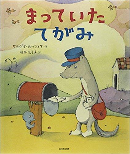 レオは小さな村の郵便屋さん。心温まる可愛い絵本「まっていたてがみ」
