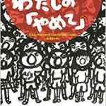 戦争と平和をみつめる絵本「わたしの やめて」