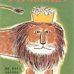 百獣の王!ライオンと鳥の心あたたまる物語「ジオジオのかんむり」