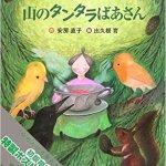 春に読みたい!不思議な世界観の絵本「山のタンタラばあさん」