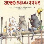 """""""3びきのこぶた""""の素敵なパロディー「3びきのかわいいオオカミ」"""