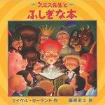本を読むことは楽しい!  と教えてくれる絵本「スミス先生とふしぎな本」