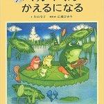 ガマ先生の人生論も。蛙の生態を学べる絵が美しい絵本「マルマくんかえるになる」
