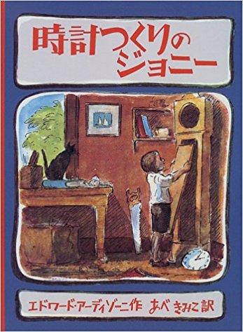 子供の夢を叶える力を応援したくなる絵本「時計つくりのジョニー」