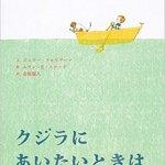ゆったりと静かな時間を届けてくれる少年の空想絵本「クジラにあいたいときは」
