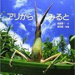 アリの目から見た虫たちの生態を紹介する絵本「アリからみると」