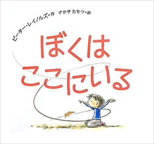 自閉症の子供への理解を求める絵本「ぼくはここにいる」