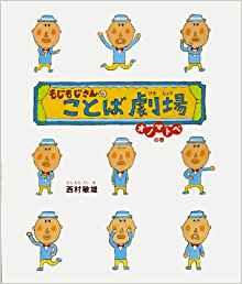 擬音語・擬態語を学べる絵本「もじもじさんのことば劇場~オノマトペの巻~」