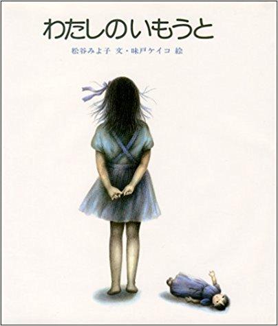 いじめられる側の立場や気持ちが理解できる悲しい絵本「わたしのいもうと」