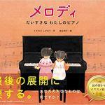 世界中のピアノとピアノを愛する全ての人へ!感動する絵本「メロディ」