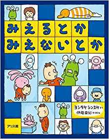 互いの差異をおもしろがろう!ヨシタケシンスケの絵本「みえるとかみえないとか」