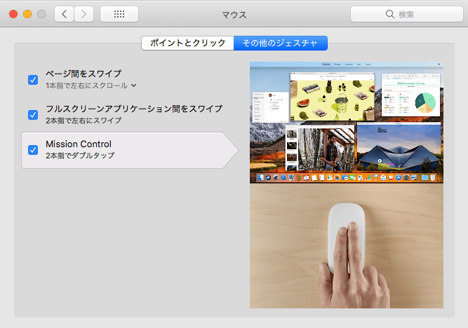 magicmouseでMission Control