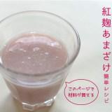 紅麹甘酒の簡単レシピ