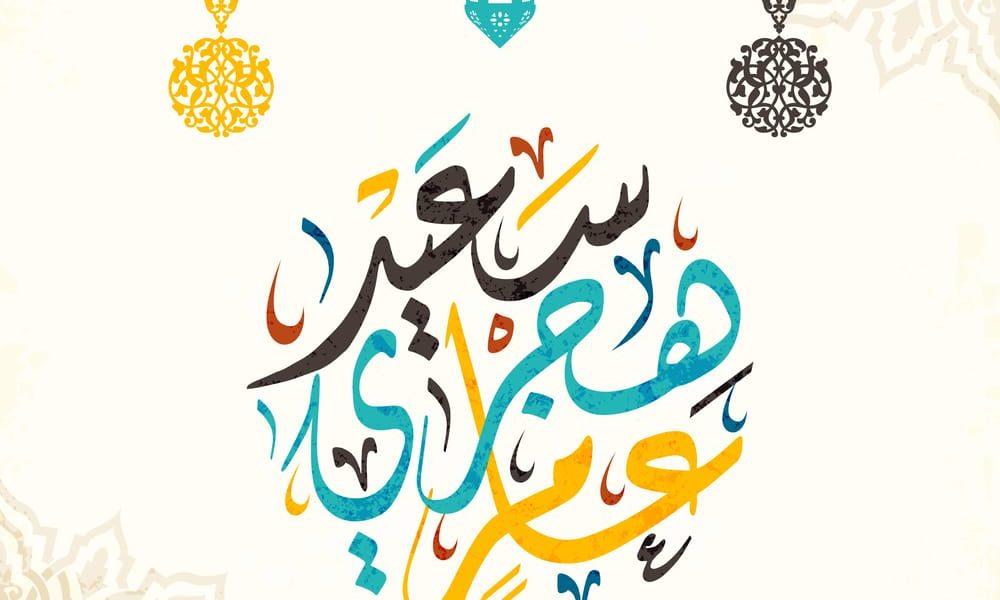 Image result for السنة الهجرية الجديدة