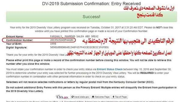 """نتيجة التسجيل في الهجرة العشوائية لأمريكا .. اللوتري الأمريكي لعام 2020   موقع تسجيل قرعة الهجرة DV Lottery .. هنا قرعة """"الجرين كارد"""""""