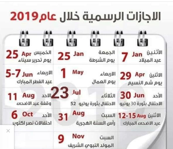 نتيجة عام 2019 م 1440 هـ الإجازات والعطلات الرسمية خلال عام