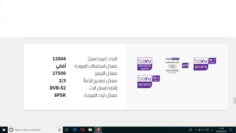 تردد قناة بي ان سبورت نيوز تردد قناة Bein Sport الاخبارية
