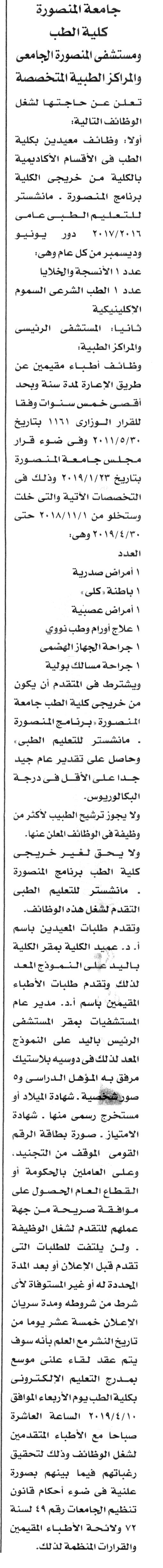 وظائف جامعة المنصورة