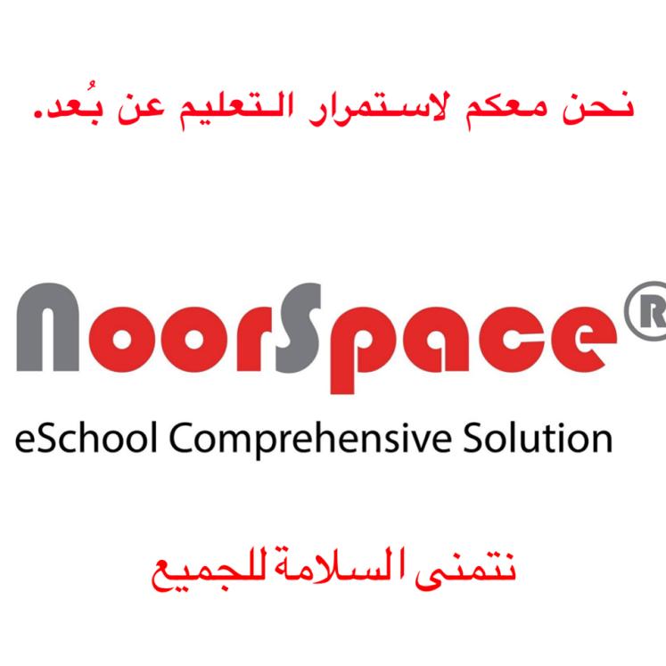 التسجيل في منصة نور سبيس الاردن NoorSpace Jordan التعليمية برابط مباشر 2020 1