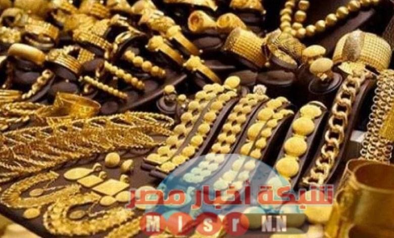 شبكه أخبار مصر ترصد لكم أسعار الذهب اليوم الاثنين ٢٢ يونيو 2020