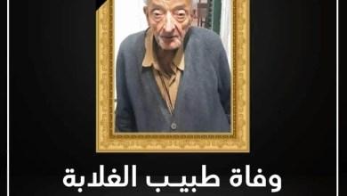 Photo of رحيل علم من أعلام الإنسانية عن عالمنا