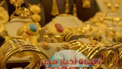 Photo of شبكه أخبار مصر ترصد اسعار الذهب الاربعاء ١٢ اغسطس 2020