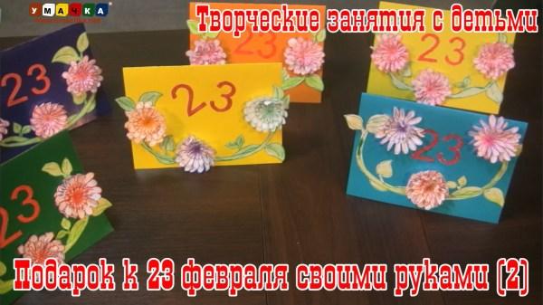 Подарок на 23 февраля своими руками — Творческие занятия с ...