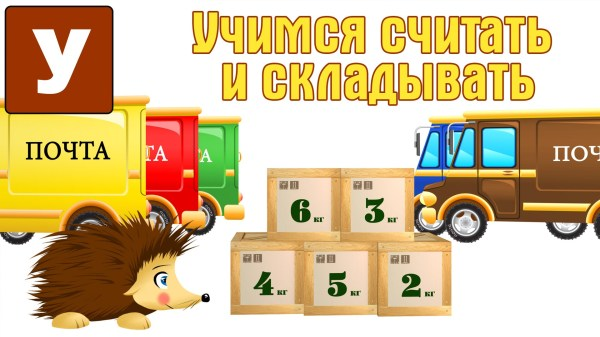 Развивающий мультфильм для детей: Ёжик Жека учится считать ...