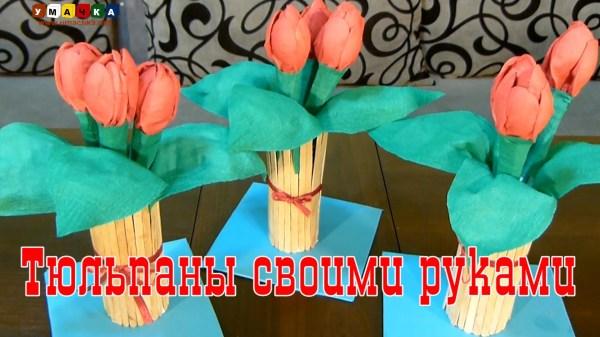Творческие занятия с детьми Тюльпаны из одноразовой посуды ...