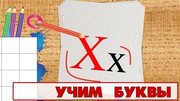 Учим буквы — Буква X. Видео для детей от 4х лет. — Мисс ...
