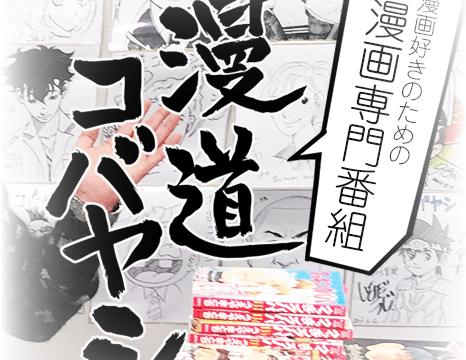漫道コバヤシ