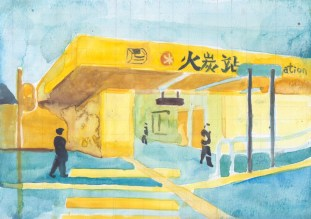 """Railway Station ( Fo Tan ) 2015 watercolor on paper 7.15 x 10.05 """""""